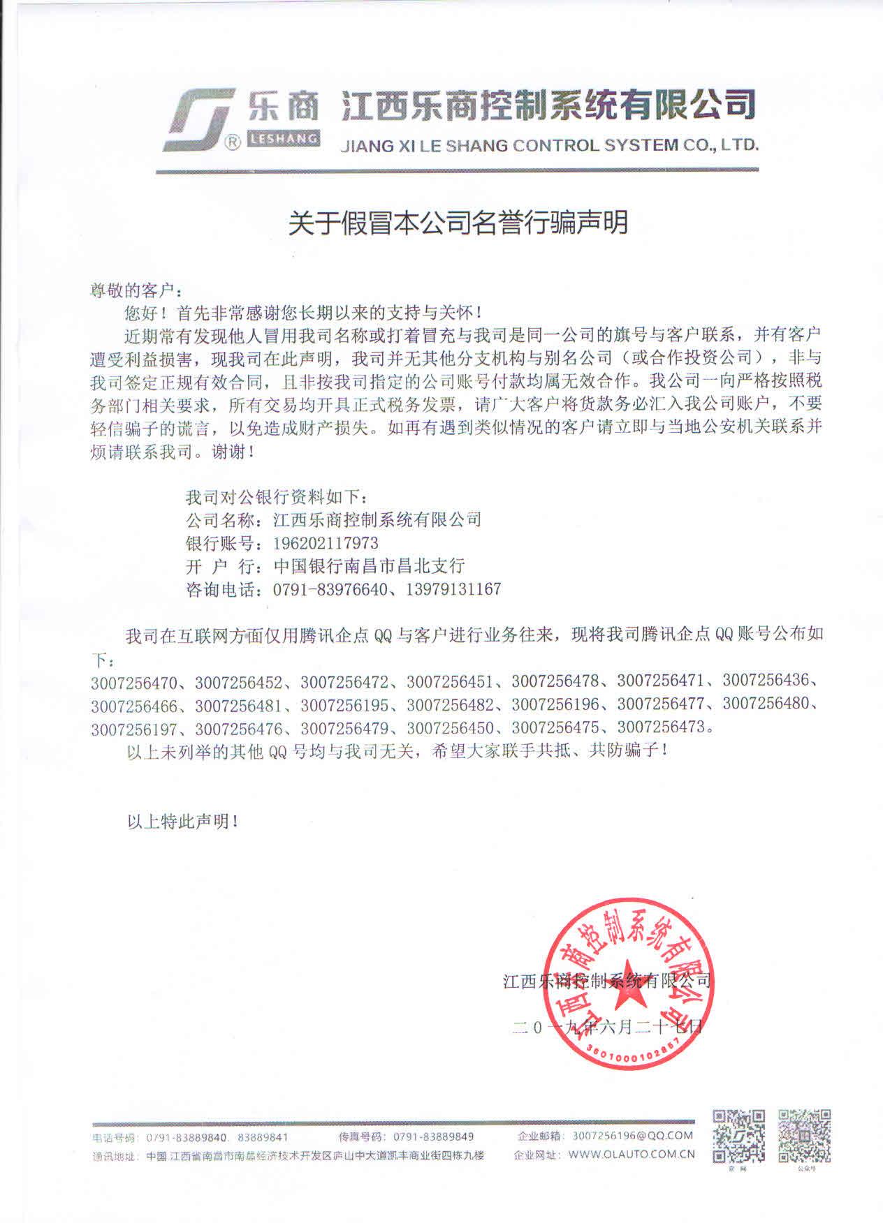 银行放假_关于假冒本公司名誉行骗声明_江西乐商控制系统有限公司